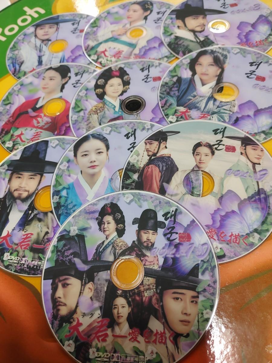 韓国ドラマ「不滅の恋人*大君―愛を描く」