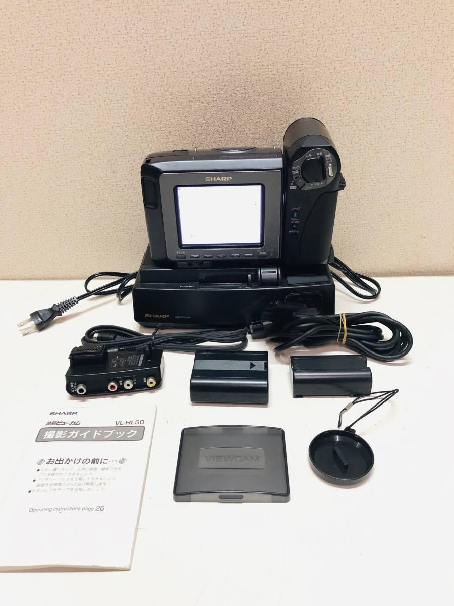 ■ SHARP シャープ HI8 VIEWCAM 8ミリビデオカメラ VL-HL50 ビデオカメラ レトロ 電子機器 光學機器 動作確認済み 中古 .③