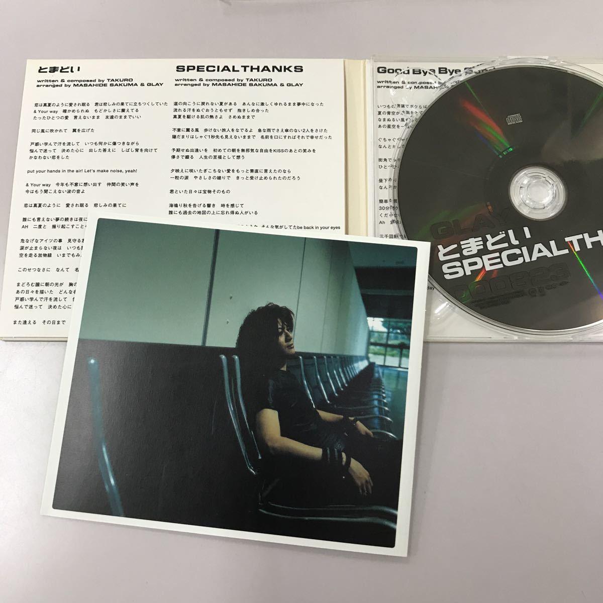 CD 中古☆【邦楽】GLAY とまどいSPECIAL THANKS