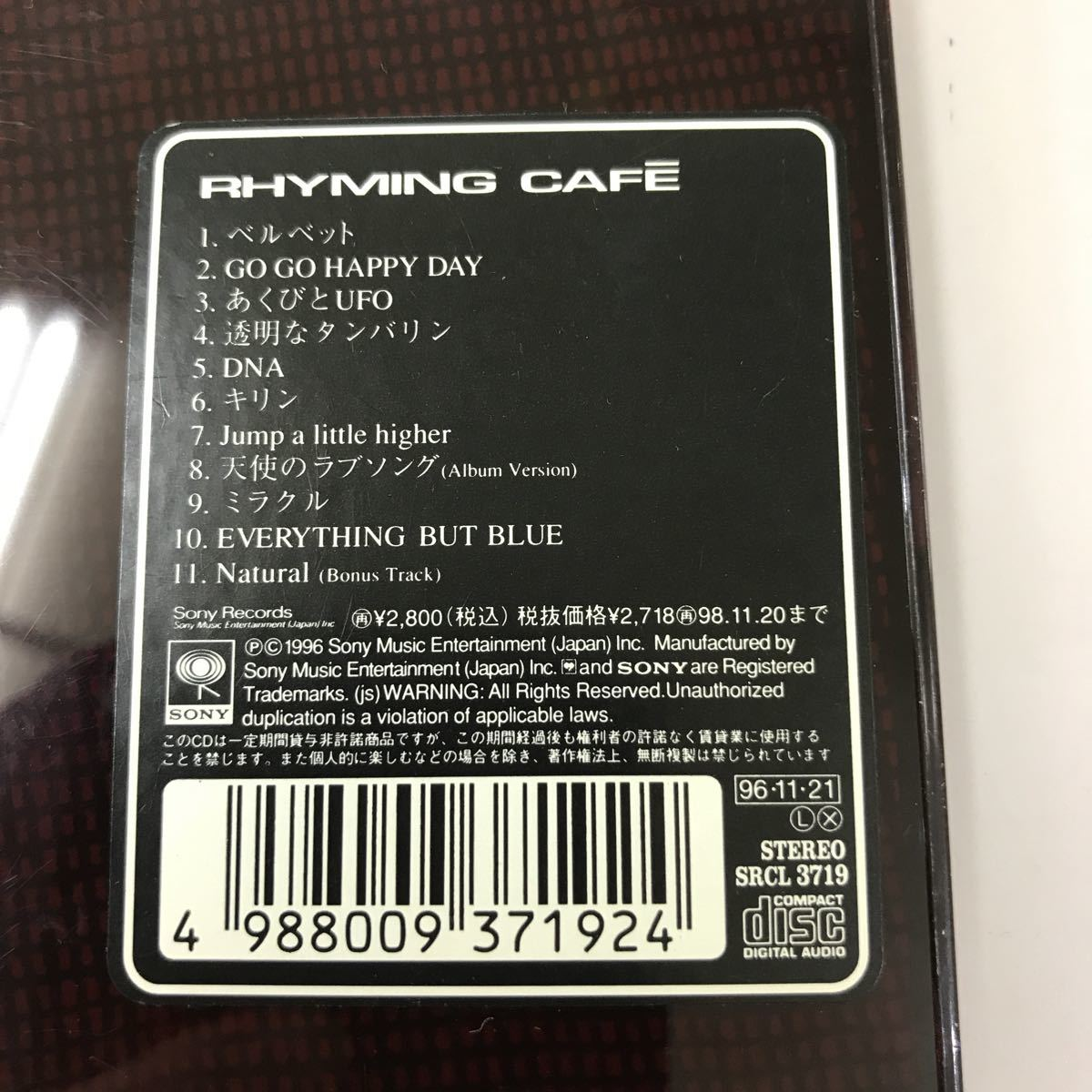 CD 中古☆【邦楽】RHYMING CAFE