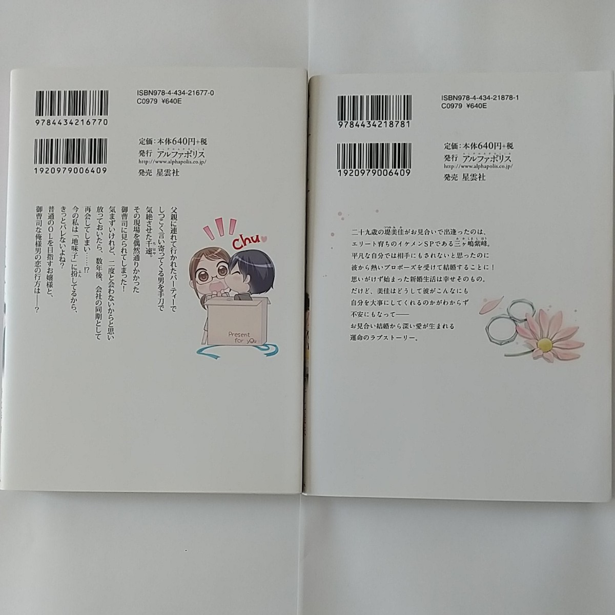 TLコミック 2冊