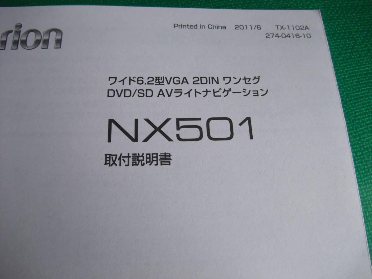 ■□clarion クラリオン 2DINワンセグ/AVライトナビ用取扱説明書 NX501□■_画像3