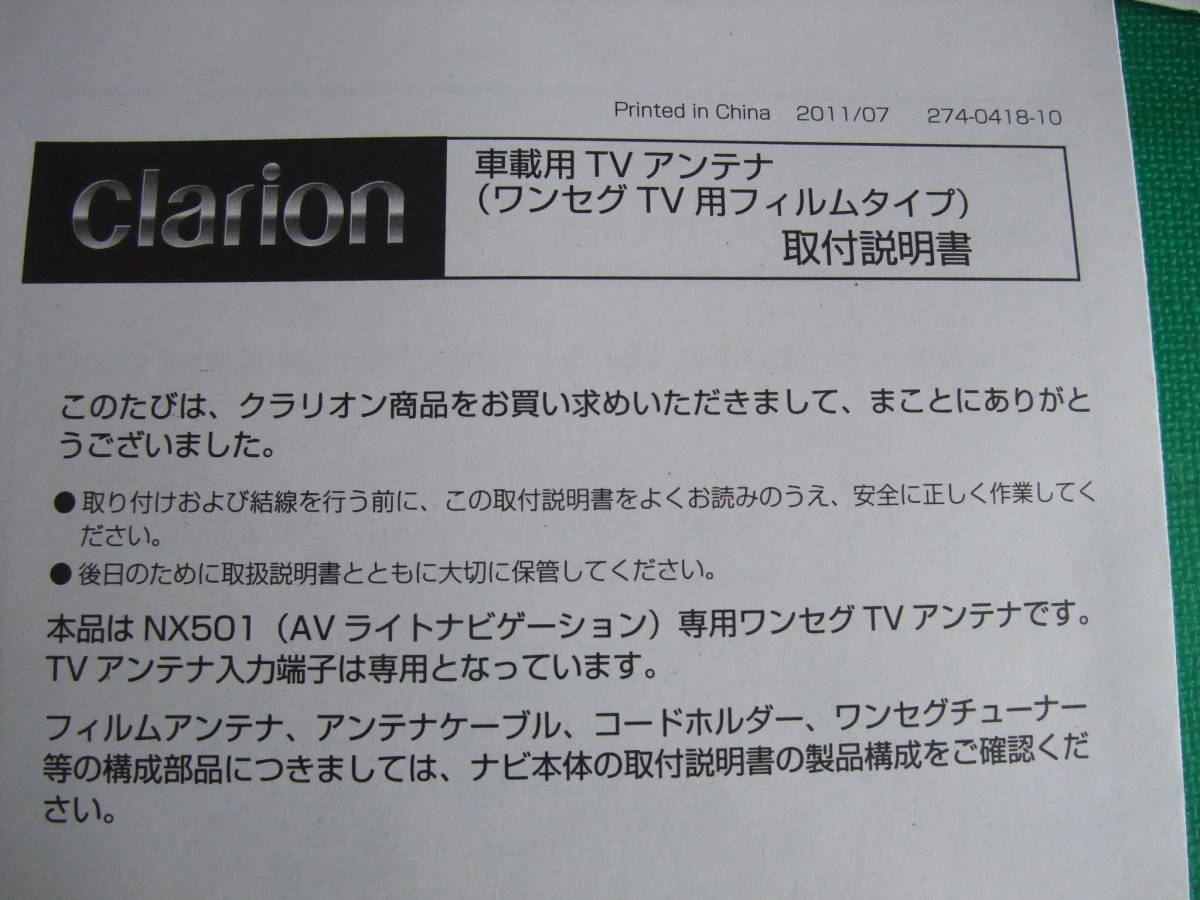 ■□clarion クラリオン 2DINワンセグ/AVライトナビ用取扱説明書 NX501□■_画像4