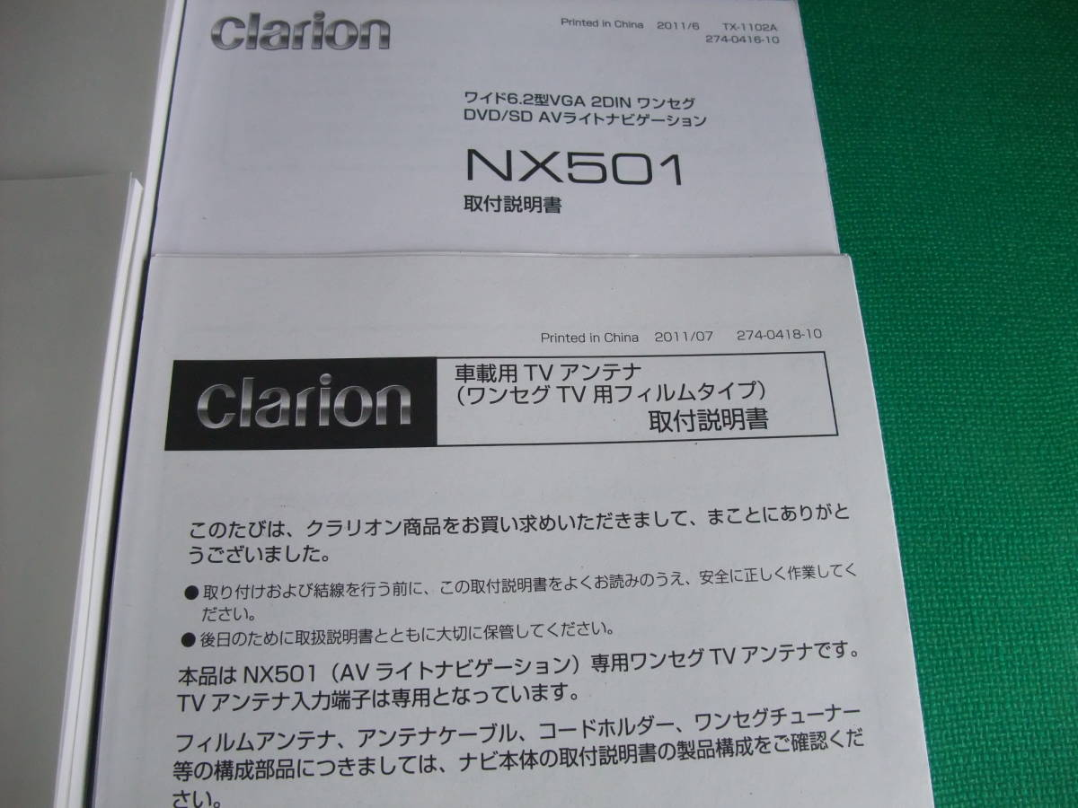 ■□clarion クラリオン 2DINワンセグ/AVライトナビ用取扱説明書 NX501□■_画像6