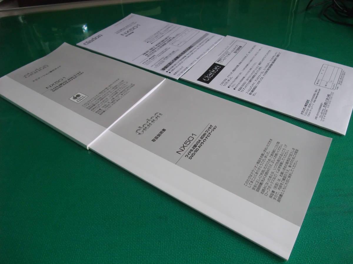 ■□clarion クラリオン 2DINワンセグ/AVライトナビ用取扱説明書 NX501□■_画像7
