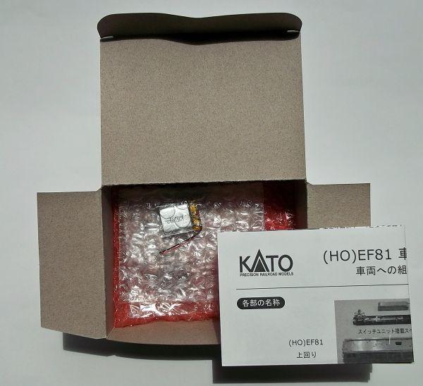 KATO 28-530 (HO)EF81 車載スピーカー