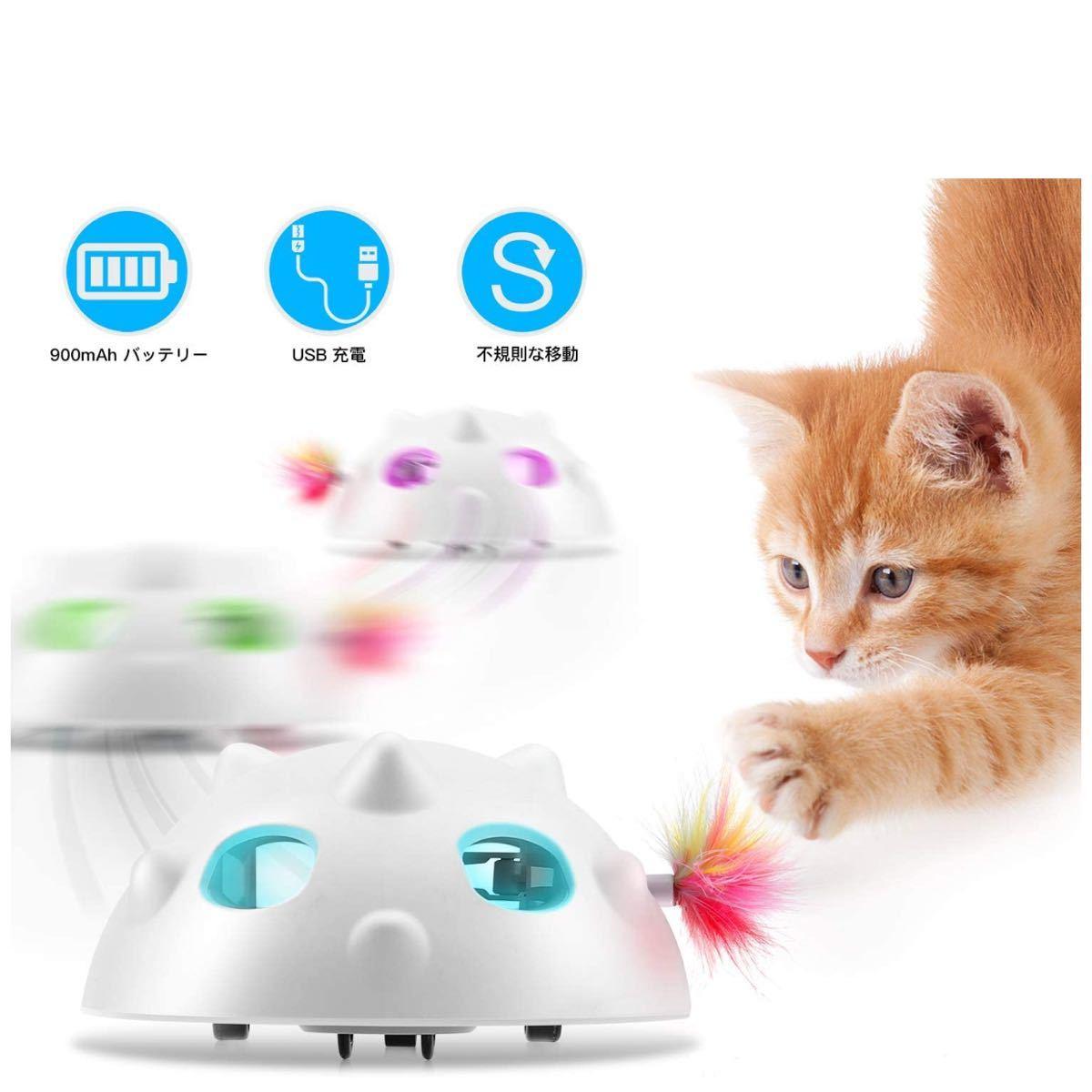 猫 おもちゃ 電動 猫じゃらし ペットおもちゃ ET型 電動猫用おもちゃ