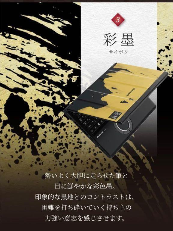 Panasonic Let's note レッツノート SV9春プレミアムモデル2020オリンピックエディション