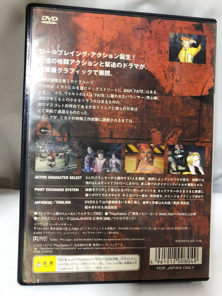 PS2ソフト PlayStation 2 The Bouncer バウンサー SQUARE SOFT スクウェア ソフト プレステ2 アクション RPG ACT 送料込み
