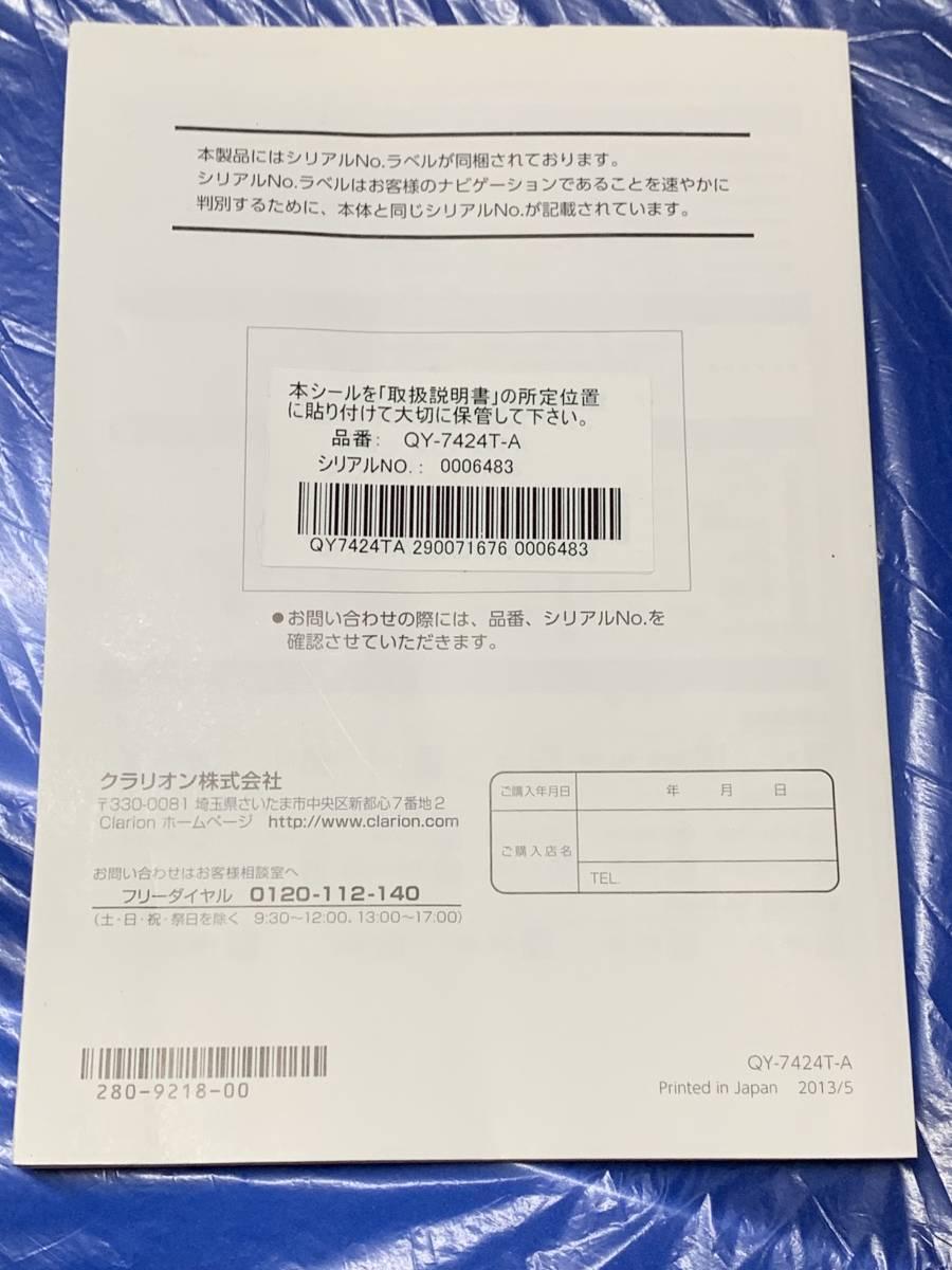 希少!マツダ純正 メモリーナビ C9CF V6 650  取扱説明書 中古です 2013/5 表紙裏紙汚れ有ります_画像2
