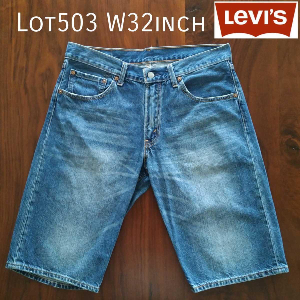 ヒゲ&タテ落ち Levi's 503 デニム ショートパンツ W32 85cm リーバイス ジップフライ ハーフパンツ 短パン ショーツ(511/501/569/505)