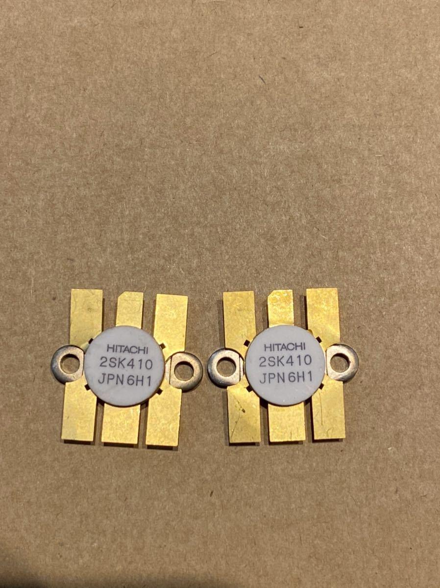 日立 2SK410 リニアアンプ用 パワーMOS FET 2個セット 未使用品  ic部品_画像1