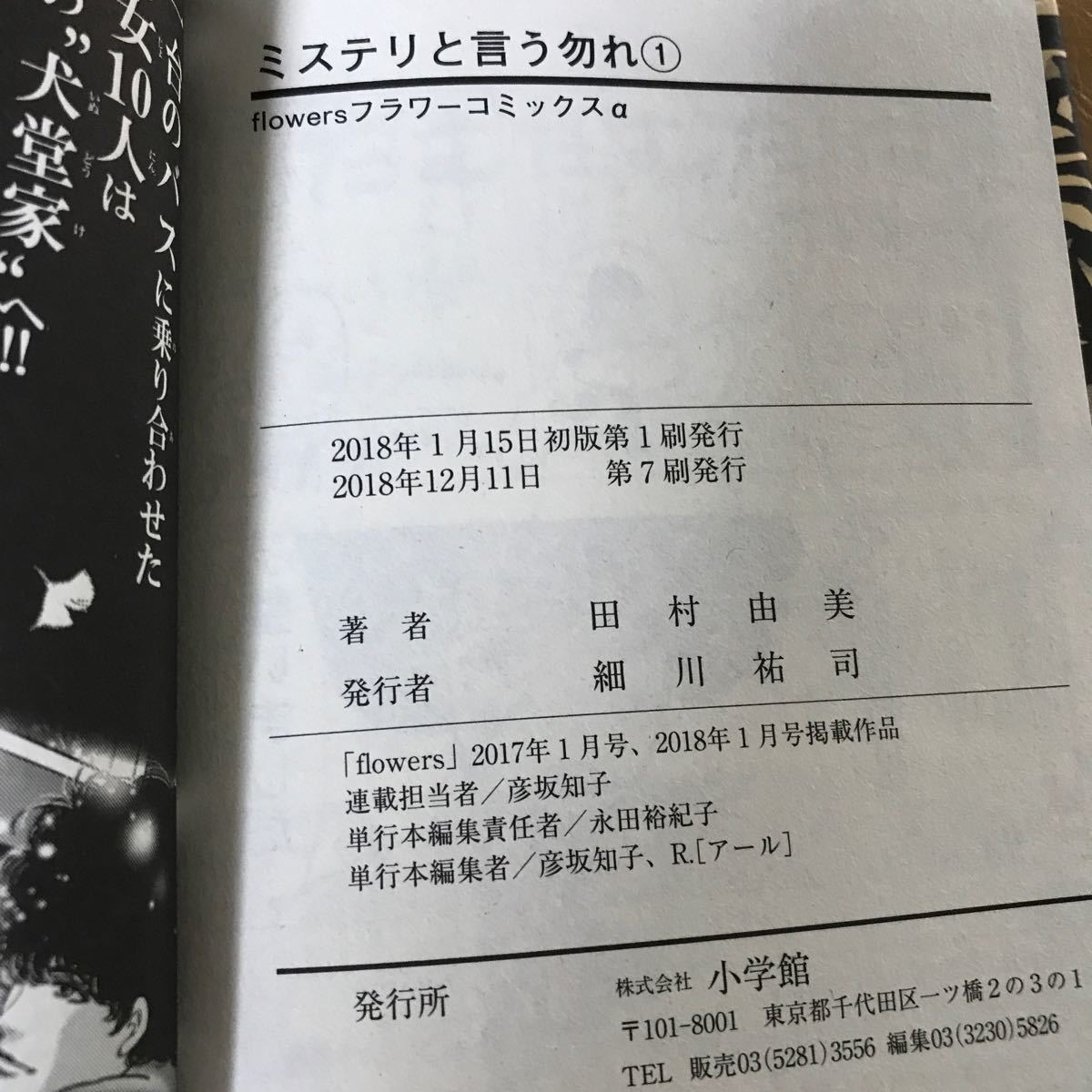 ミステリと言う勿れ  田村由美 1巻