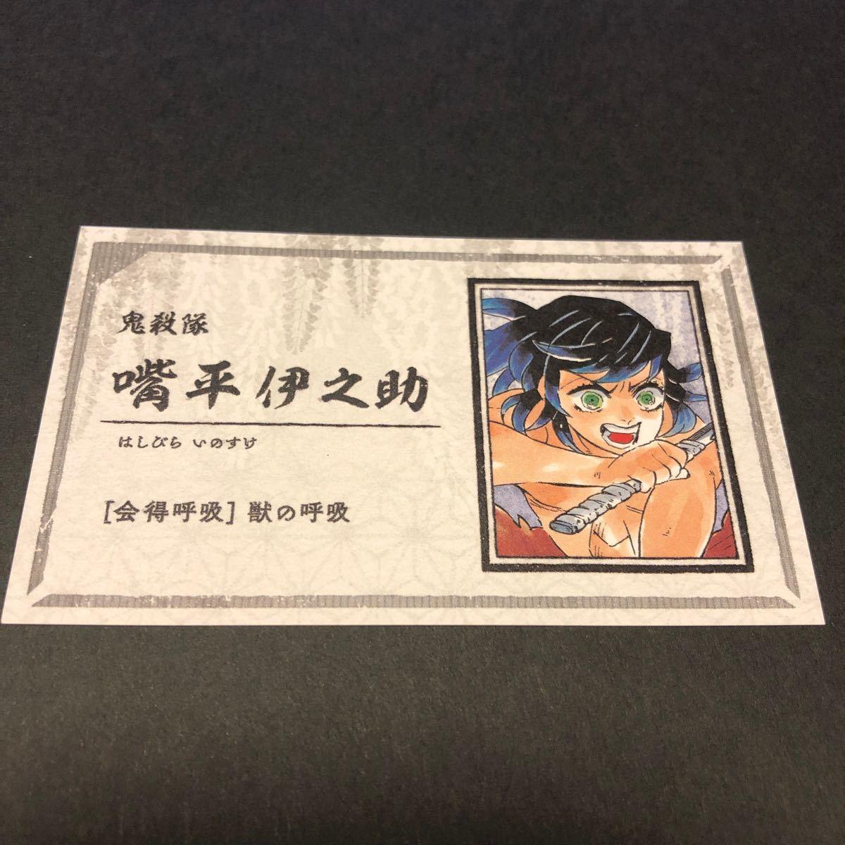 『 鬼滅の刃 』 名刺カードコレクション 第1弾 ● 嘴平伊之助 ☆国内正規品☆