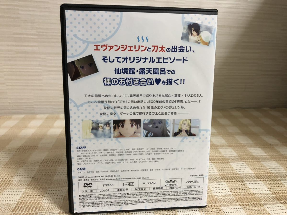 OVA UQ HOLDER!「amor primus~初恋~」DVD 即決 送料無料