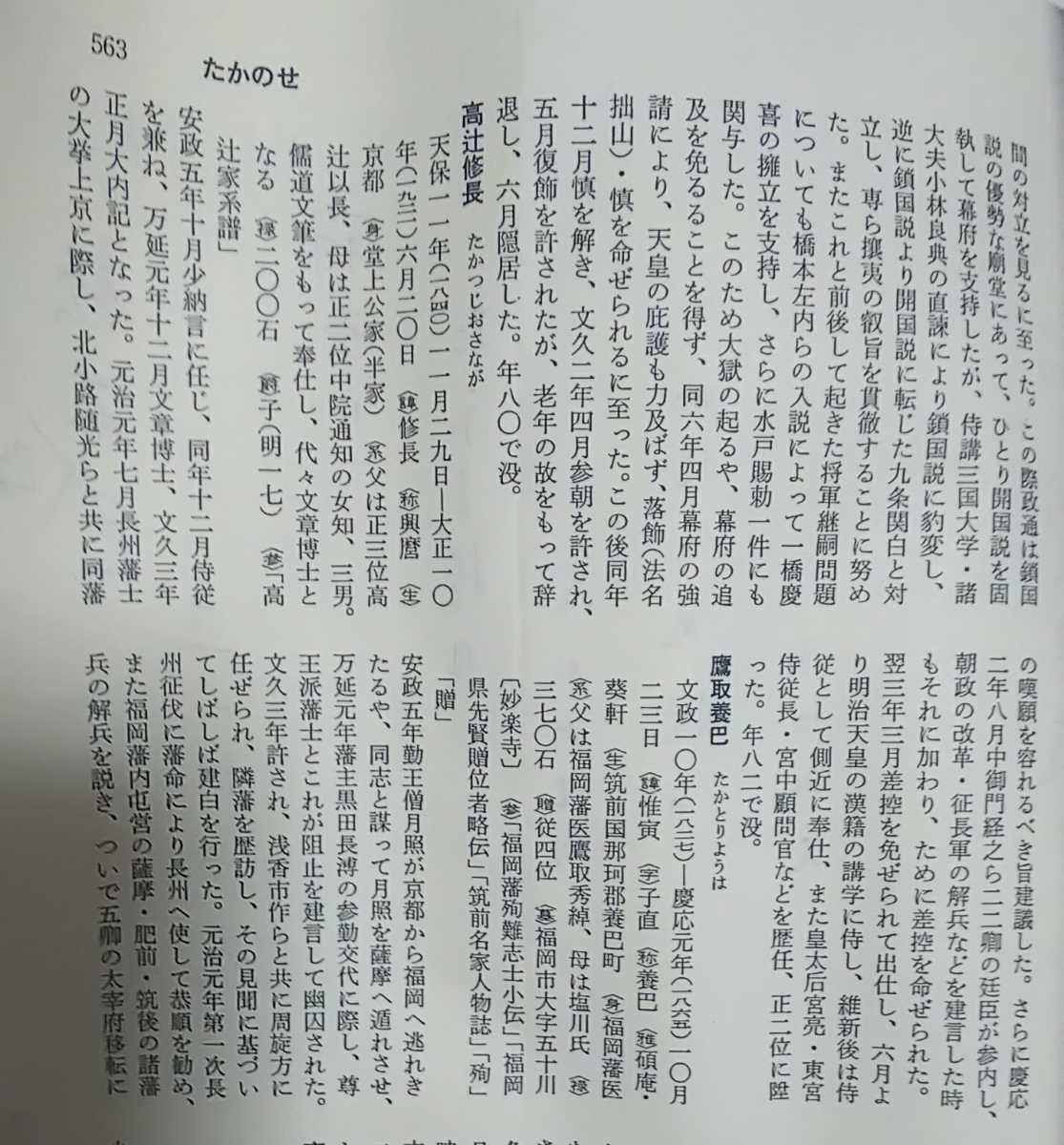 団 岩倉 メンバー 使節