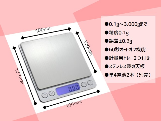【送料無料】デジタルスケール キッチンスケール 0.1g単位 電子スケール クッキングスケール 精密電子 はかり 電子天秤 コンパクト 計量 D
