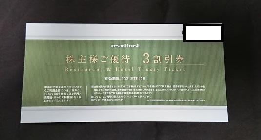 ☆送料込 リゾートトラスト 株主優待 3割引券 1枚 有効期間2021.7.10 ☆_画像1