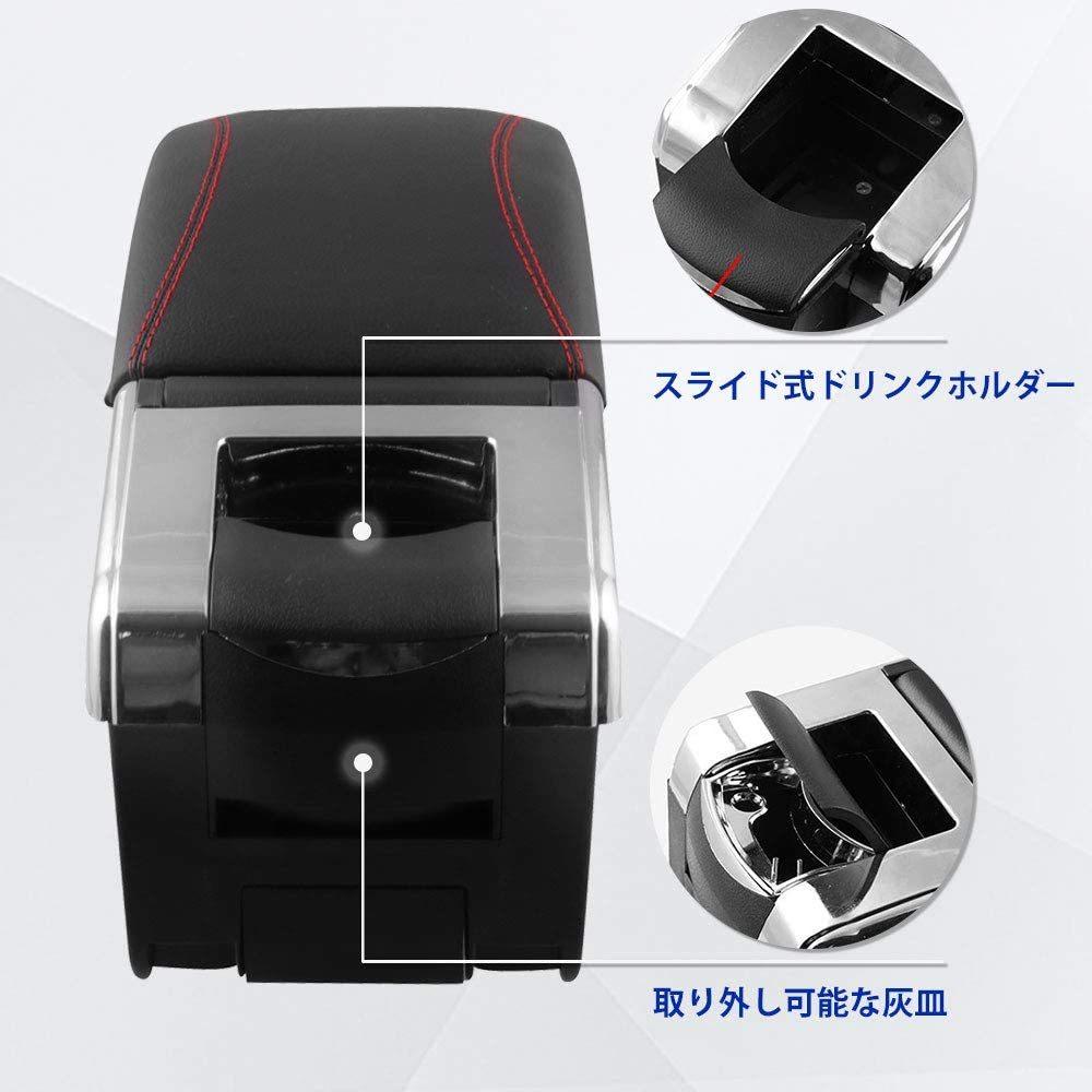 アームレスト .コンソール ボックッス 車用収納ボックス 汎用 車肘置き 肘掛け 多機能 小物入れ ドリンクホルダー レッド_画像5