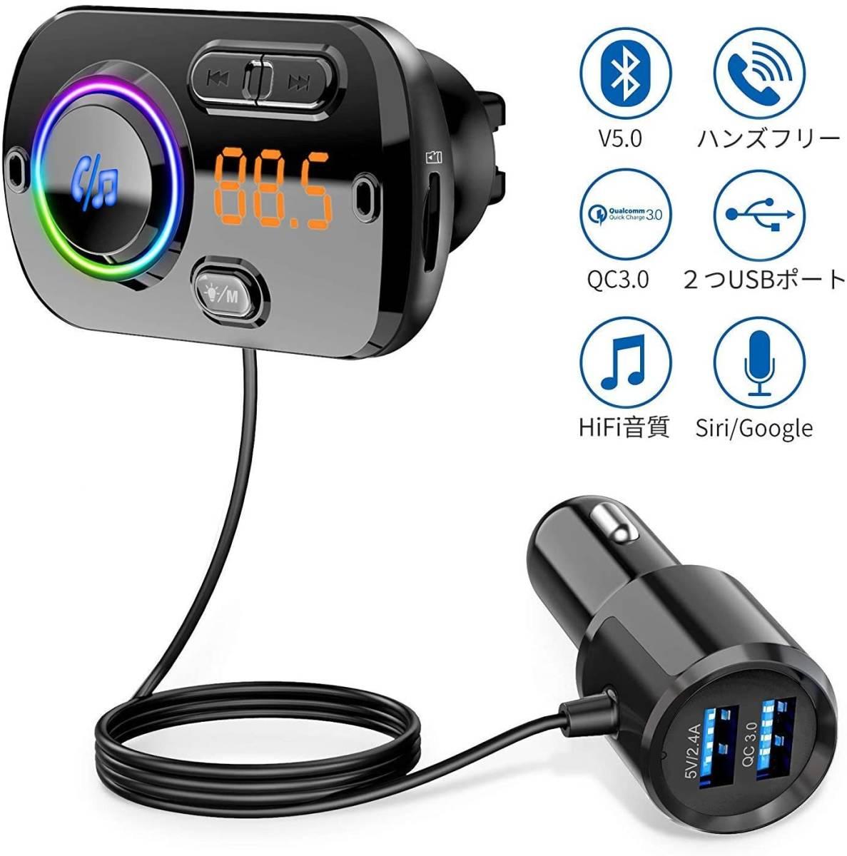 FMトランスミッター USB 車載充電器 Bluetooth 5.0+EDR TFカード/Aux-in対応 Google assistant&Siri対応. 波数仕様 87.5~108.0Mhz _画像1