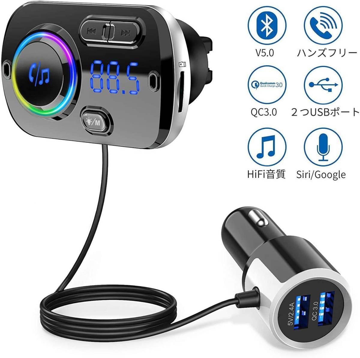 】FMトランスミッター. Bluetooth 5.0+EDR (5V/2.4A&3Aハンズフリー通話 Google assistant&Siri対応 波数仕様 87.5~108.0Mhz ORITO_画像1