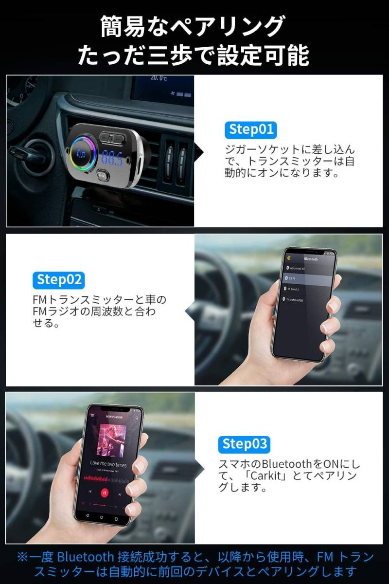 】FMトランスミッター. Bluetooth 5.0+EDR (5V/2.4A&3Aハンズフリー通話 Google assistant&Siri対応 波数仕様 87.5~108.0Mhz ORITO_画像6