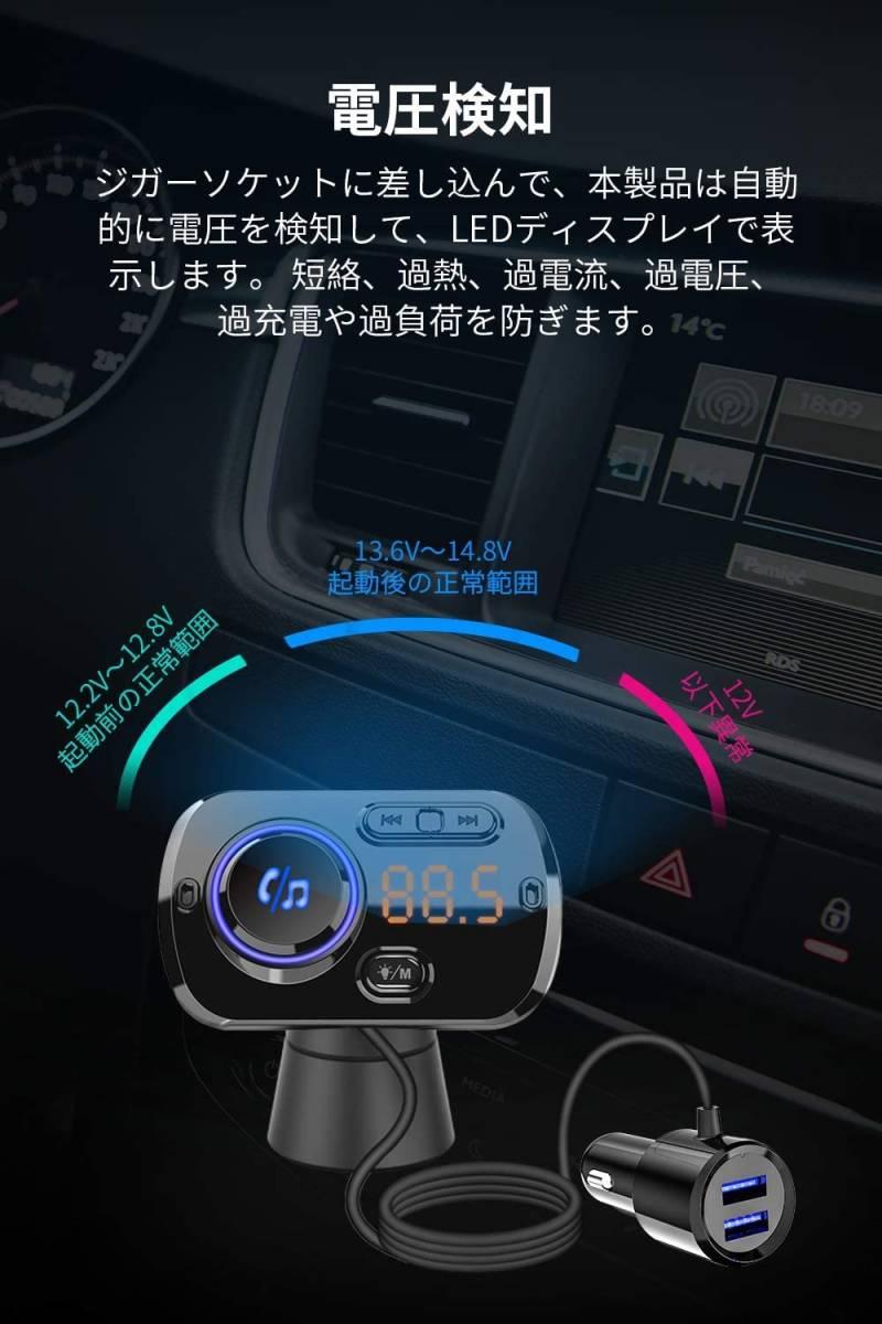FMトランスミッター USB 車載充電器 Bluetooth 5.0+EDR TFカード/Aux-in対応 Google assistant&Siri対応. 波数仕様 87.5~108.0Mhz _画像5