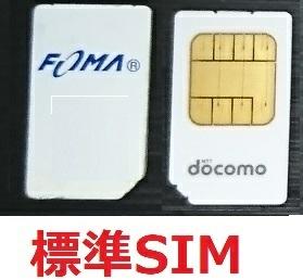送料63円 Docomo USIM 解約済み/携帯電話用 SIMカード ドコモミニSIM(mini-SIM)標準SIM 15mm×25mmガラゲー スマホ アクティベーション_画像1