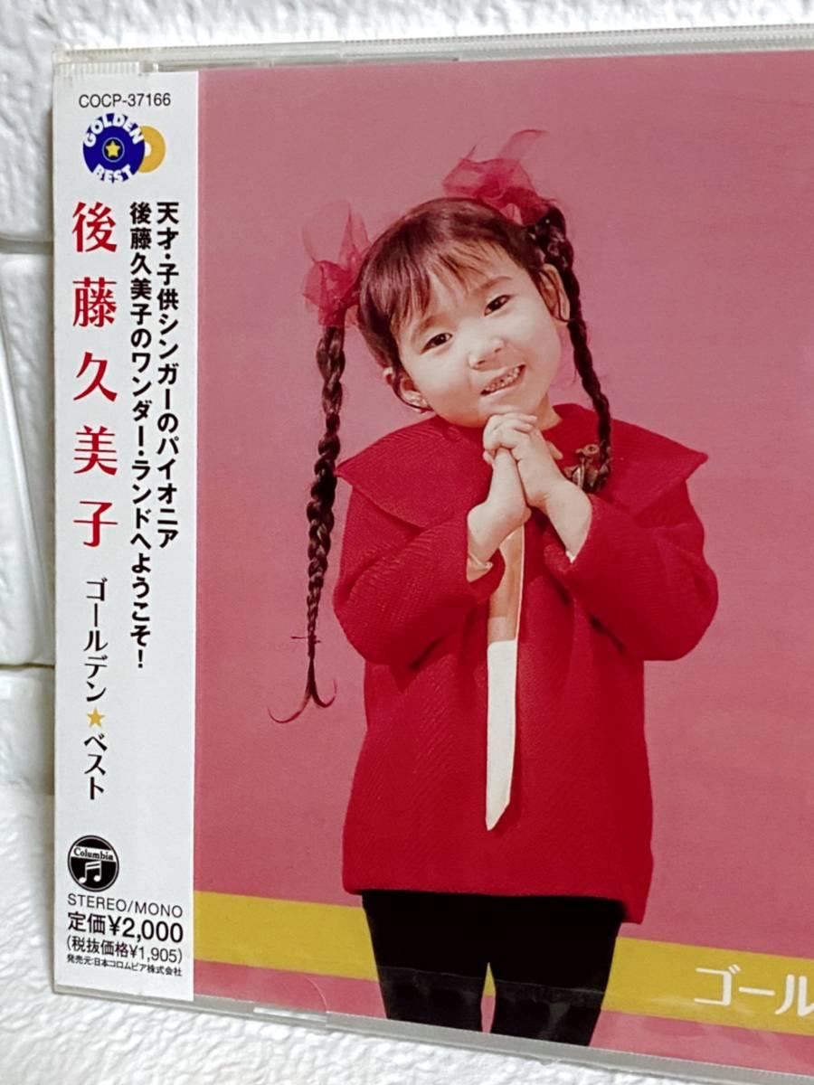 久美子 子供 後藤 後藤久美子の若い頃画像/息子や娘は似てる?