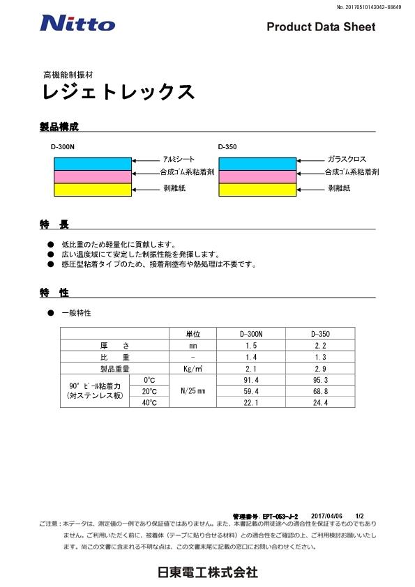 130枚 10x5cm 打抜き加工済みレジェトレックス正規品 制振タイプのデッドニングシート 送料込み 即決 ヤマト便扱い_レジェトレックス使用表です