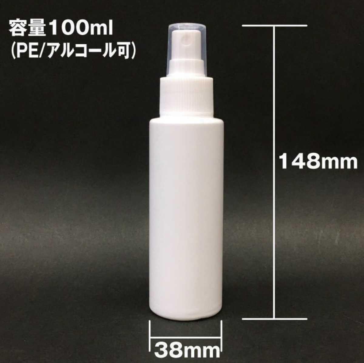 【新品・PE/空容器】スプレー容器7本セット500ml噴霧スプレーボトル2本+100mlスプレーボトル5本 高濃度アルコール パストリーゼ77_画像9