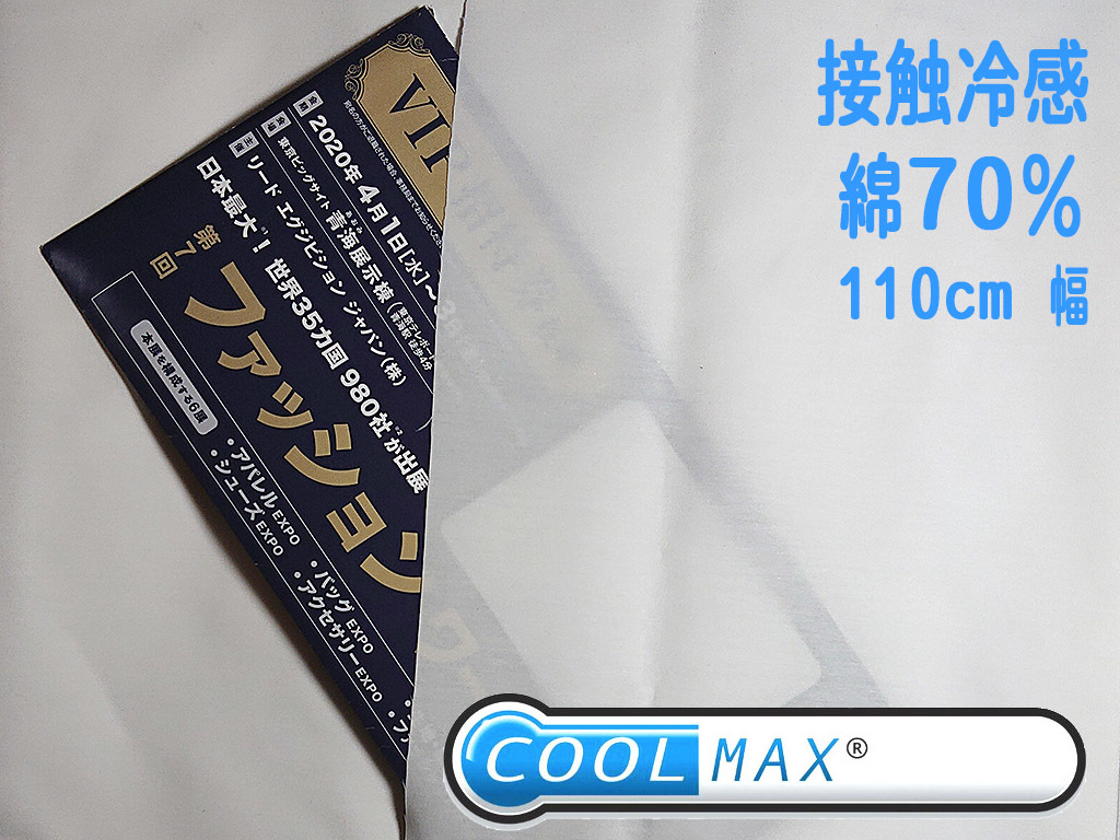 接触冷感 生地 クールマックス TP COOLMAX ローンシャンブレー 白 綿 高機能布地 ウエザー生地 吸水速乾 マスク裏地 表地 110cm×30cm 夏用_高機能 接触冷感 クールマックス 生地通販
