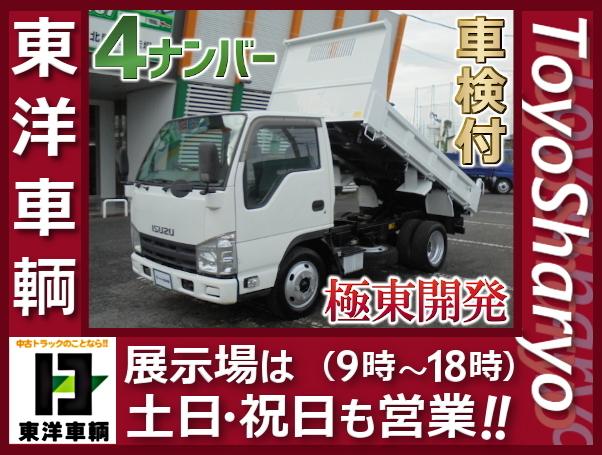 「[ダンプ] H23 エルフ 極東開発製 4ナンバー 準中型限定(総重量5t未満)免許可 車検付」の画像1