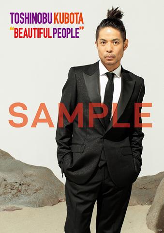 ◆新品◆タワレコ特典 B2ポスター◆久保田利伸 Beautiful People 購入特典_画像1