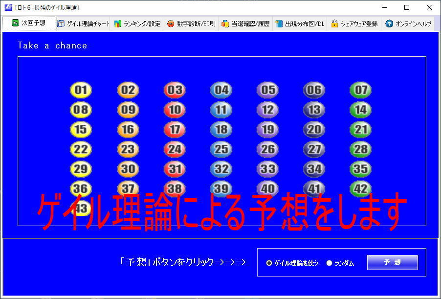 最強のゲイル理論で予想するNO1ロト6ソフト_画像3