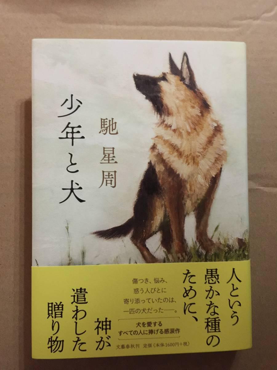 破局 芥川賞