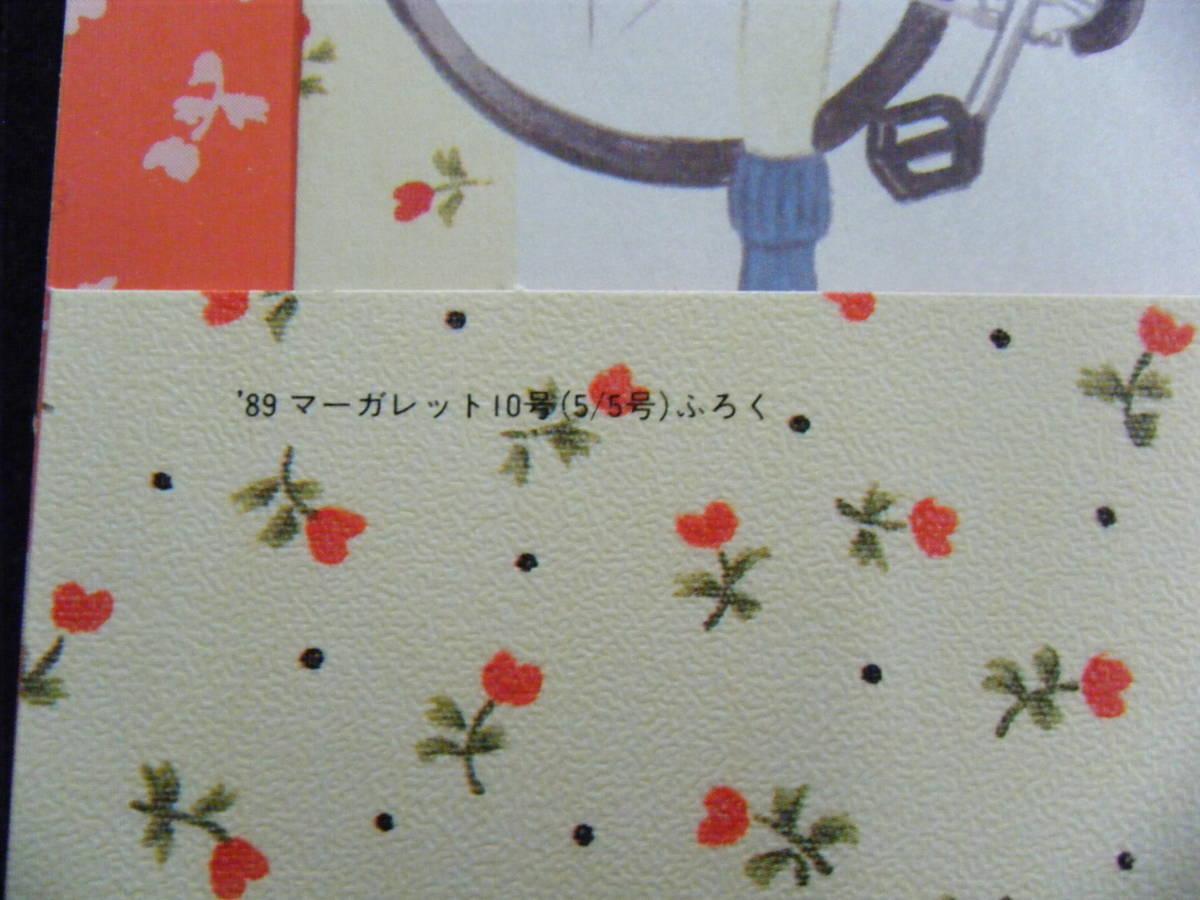 1989年 マーガレット 10号ふろく Kei's Factory 1989 SPECAIL LETTER SET(本田恵子)Keiko Honda_画像3