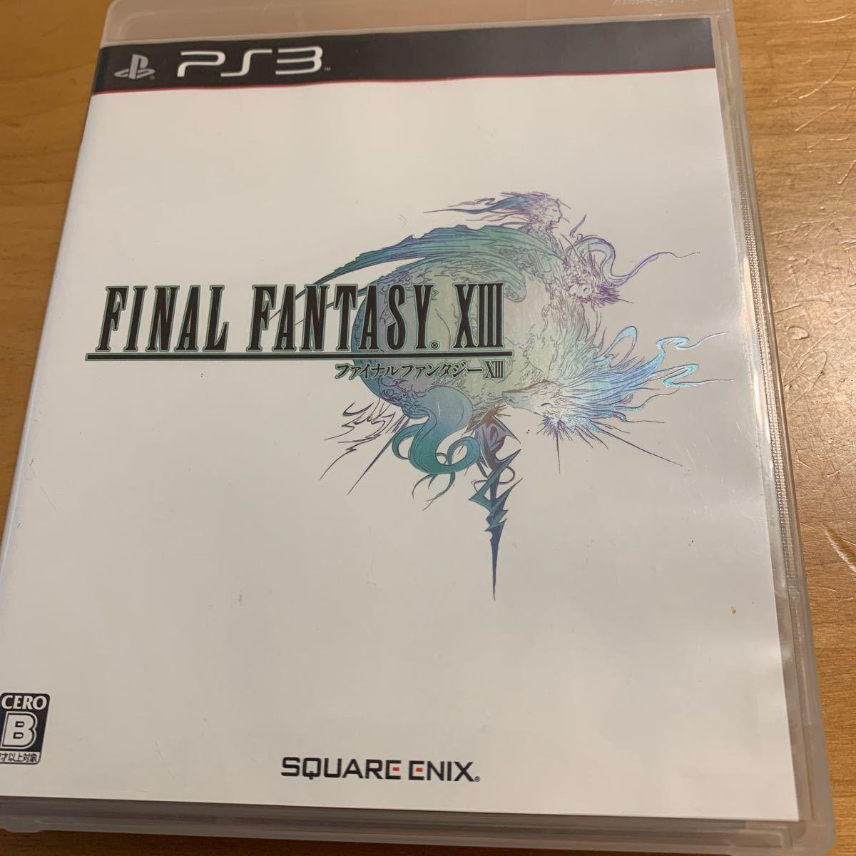 PS3 ファイナルファンタジー13