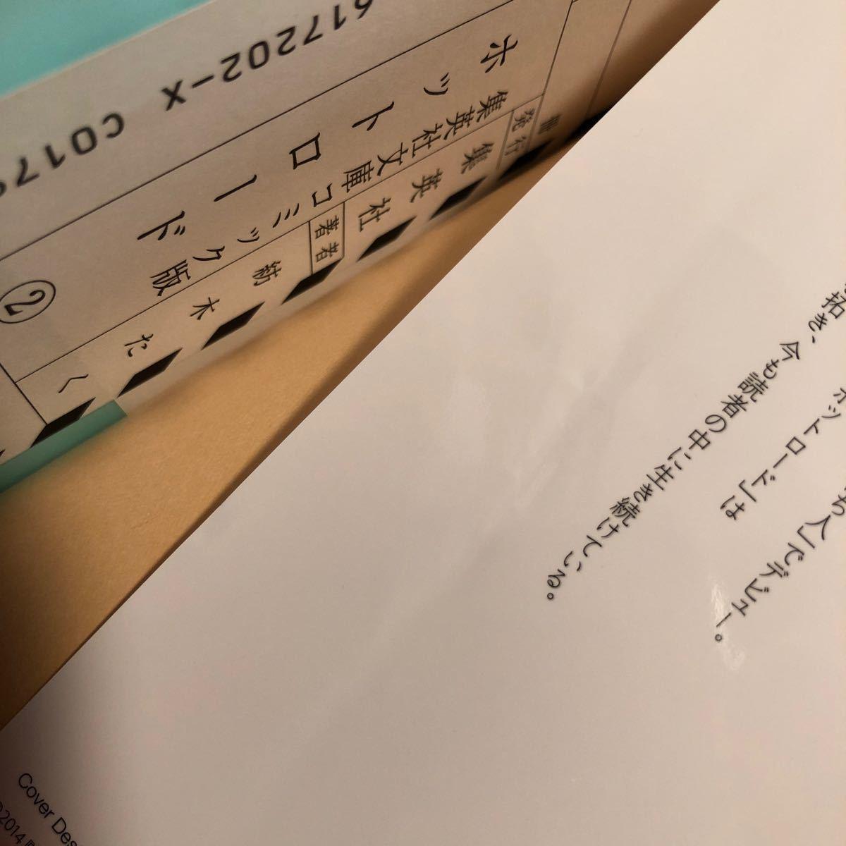 文庫版 ホットロード    1、2 完結