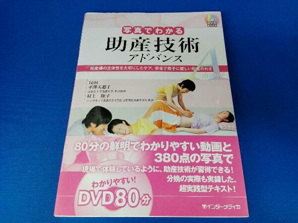 写真でわかる 助産技術アドバンス DVD未開封_画像1