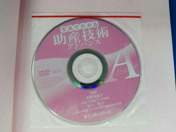 写真でわかる 助産技術アドバンス DVD未開封_画像3