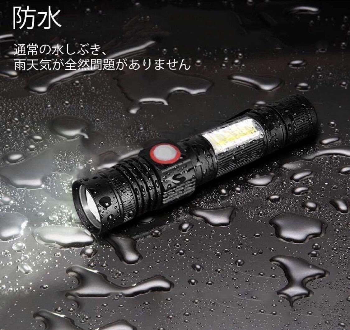 懐中電灯 LED COB作業灯 充電式 大容量 軍用 強力 超高輝度 ズーム式