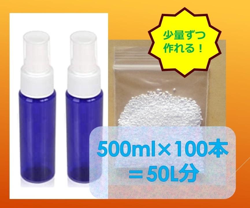 弱酸性次亜塩素酸水 顆粒 50ppmの使用で50L分 + 30mlアルコール対応遮光性スプレーボトル2本_画像1