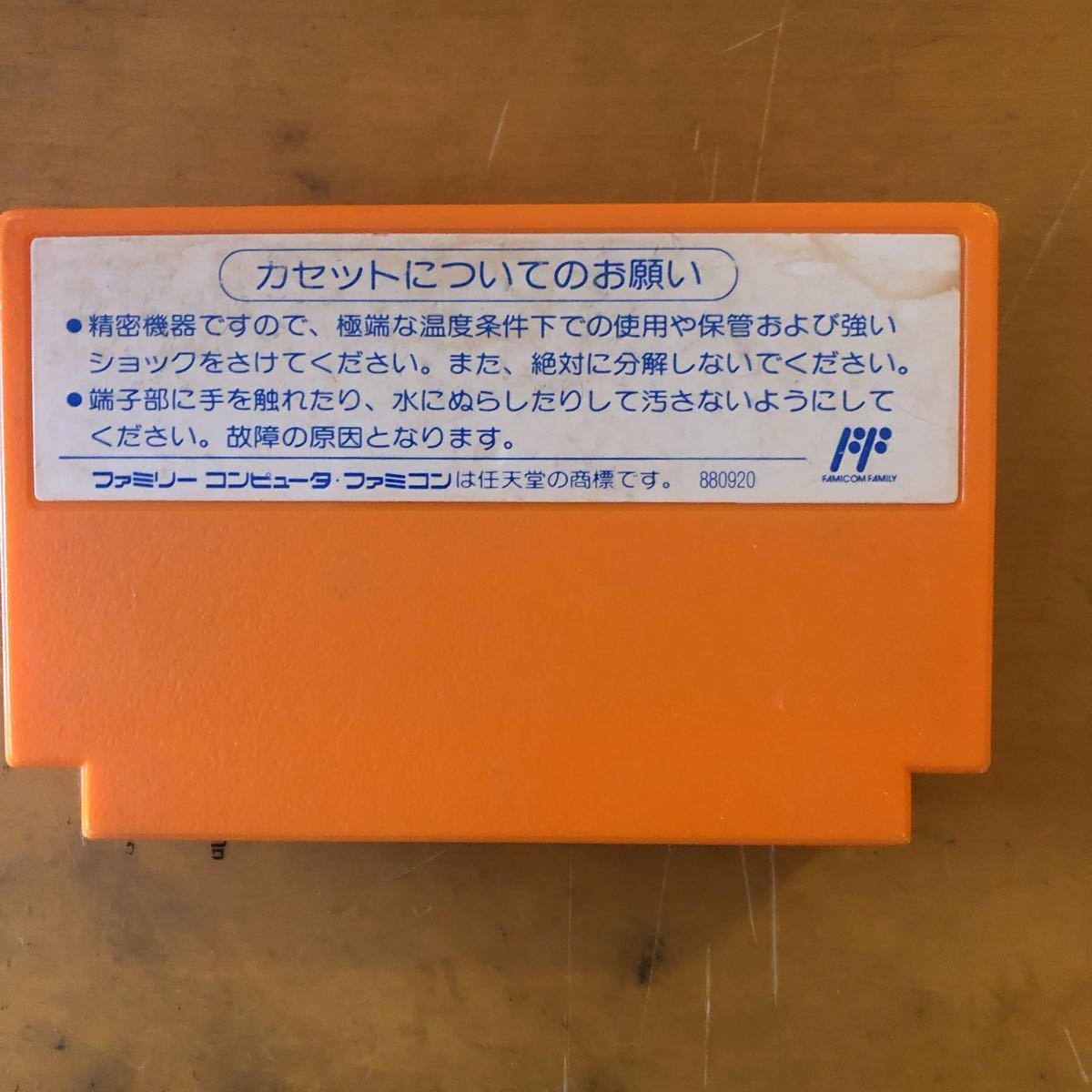 ファミコンソフト ロックマン4