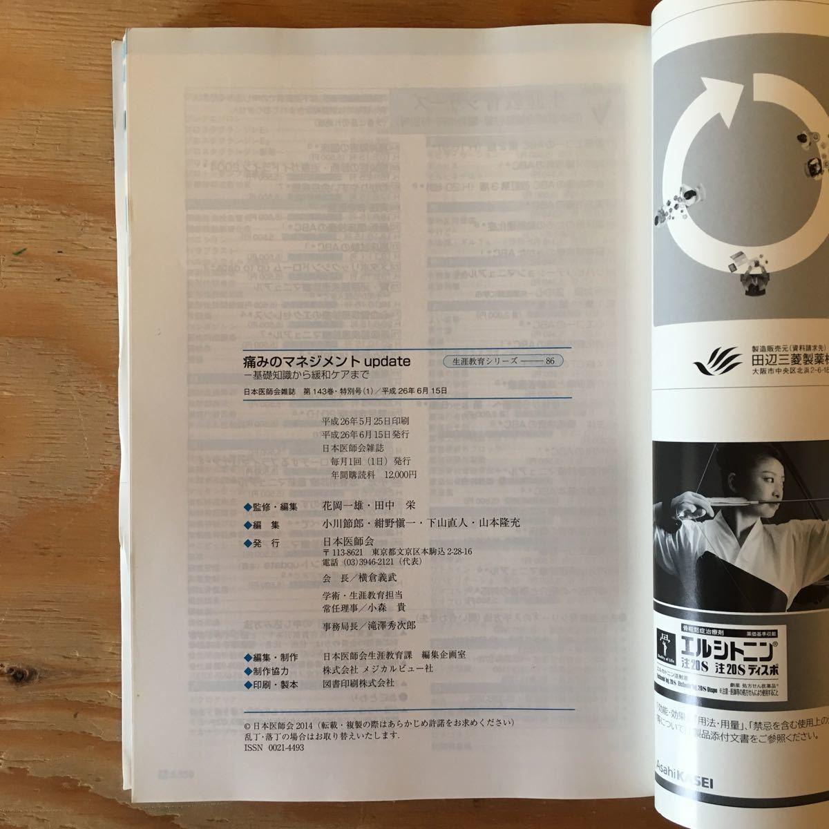 Y3FKD-200703 レア[痛みのマネジメント 基礎知識から緩和ケアまで 日本医師会雑誌 第143巻 特別号(1) 生涯教育シリーズ86]カプサイシン_画像6
