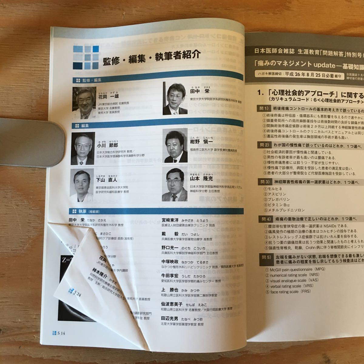 Y3FKD-200703 レア[痛みのマネジメント 基礎知識から緩和ケアまで 日本医師会雑誌 第143巻 特別号(1) 生涯教育シリーズ86]カプサイシン_画像4