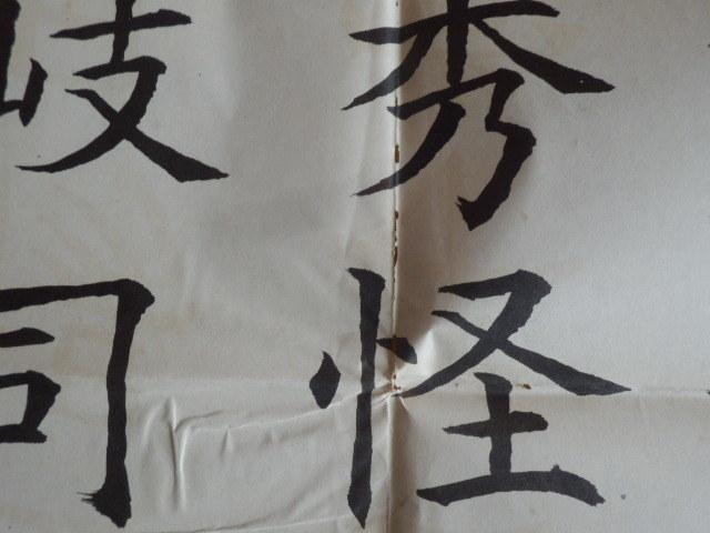 読本漢字表(巻十)2枚 教室掲示用 大附録 戦前 東洋図書 河野伊三郎 尋常小学校