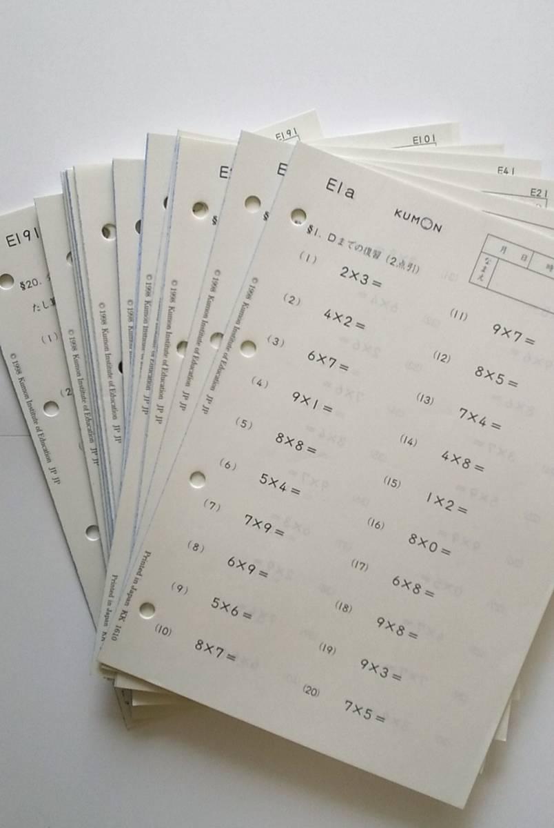 くもん 公文 KUMON 算数 E(小学生5年レベル)1から200 (合計200枚) ほぼ未使用