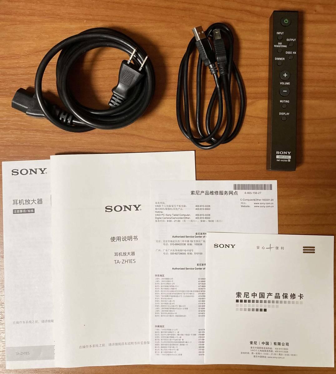 【美品】SONY DAC内蔵ヘッドホンアンプ TA-ZH1ES 【220V-240V仕様品】_画像9