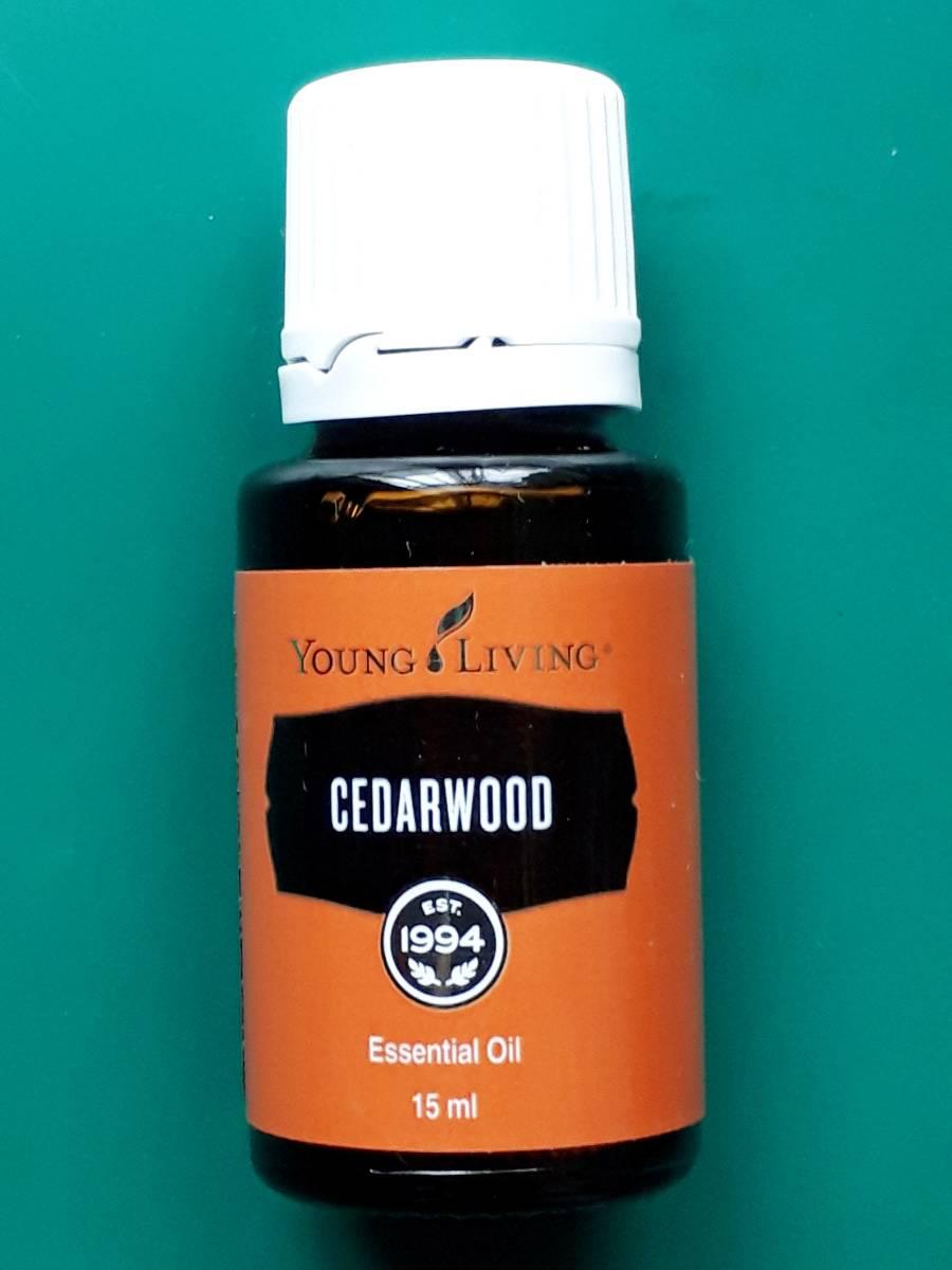 送料無料! 新品 ヤングリヴィング Young Living シダーウッド エッセンシャルオイル Cedarwood Essential Oil 15ml